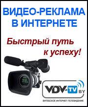 Видео реклама в витебске