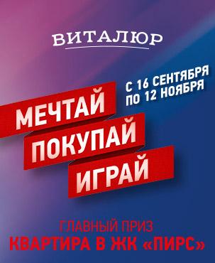 Виталюр в Витебске