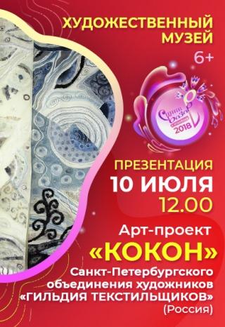 Арт-проект «КОКОН»  с 10.07.2018 по 18.07.2018 Художественный музей