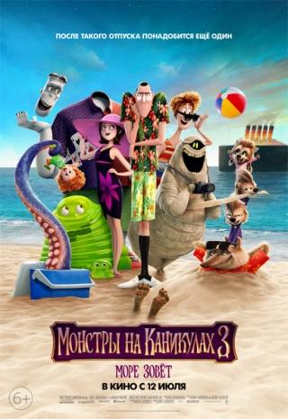 Монстры на каникулах 3: Море зовёт 3D с 16.08.2018 по 22.08.2018 Дом Кино