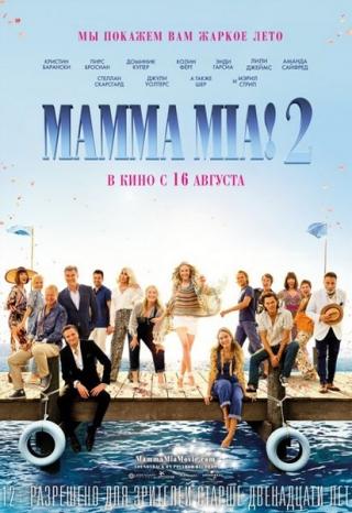 Мамма Mia ! 2 с 16.08.2018 по 22.08.2018 Дом Кино
