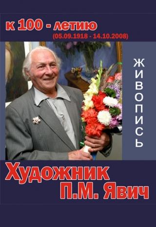 Выставка П.М. Явича  с 05.09.2018 по 05.10.2018 Художественный музей