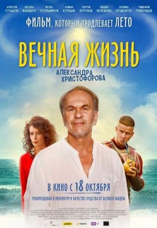 Вечная жизнь Александра Христофорова с 18.10.2018 по 24.10.2018 Дом Кино