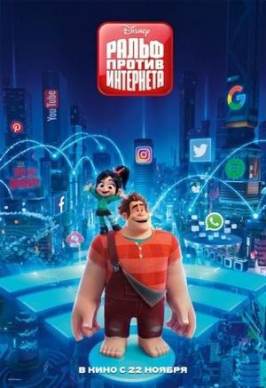 Ральф против интернета 3D с 06.12.2018 по 12.12.2018 Дом Кино