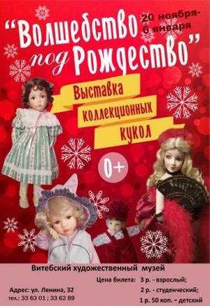 Волшебство под Рождество с 20.11.2018 по 06.01.2019 Художественный музей