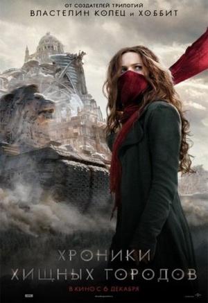 Хроники хищных городов 3D с 06.12.2018 по 12.12.2018 Дом Кино