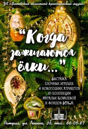 Когда зажигаются елки с 18.12.2018 по 20.01.2019 Витебский областной краеведческий музей