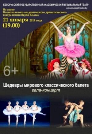 Шедевры мирового классического балета  21.01.2019 Тэатр імя Я. Коласа