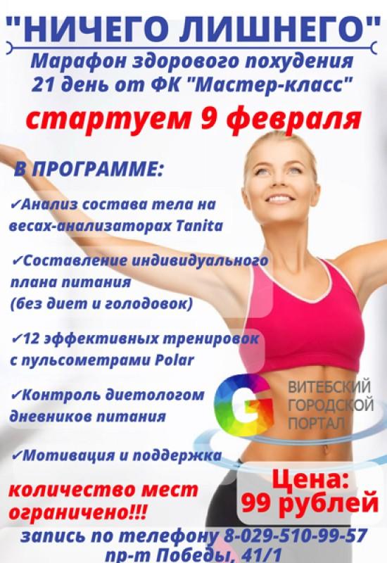 Как проходит марафон похудения