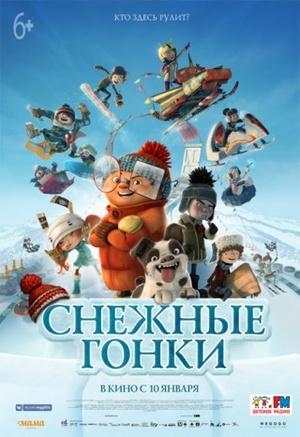 Снежные гонки с 17.01.2019 по 23.01.2019 Дом Кино
