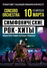Витебск афиша концертов 2017 кино в июне красноярск афиша