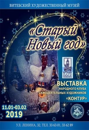 Старый Новый год с 11.01.2019 по 03.02.2019 Художественный музей