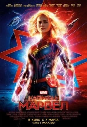 Капитан Марвел 3D с 21.03.2019 по 27.03.2019 Дом Кино