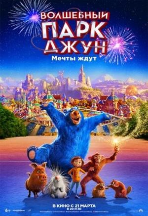 Волшебный парк Джун 3D с 21.03.2019 по 27.03.2019 Дом Кино