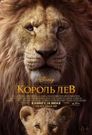 Король Лев с 15.08.2019 по 21.08.2019 Дом Кино