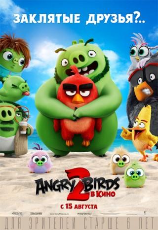 Angry Birds 2 в кино с 15.08.2019 по 21.08.2019 Дом Кино
