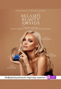 Премия  «BELARUS BEAUTY AWARDS»