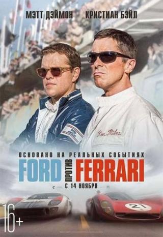 Ford против Ferrari с 05.12.2019 по 11.12.2019 Дом Кино