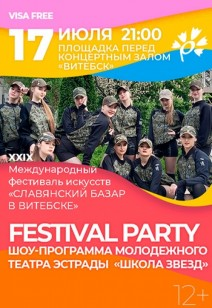 «FESTIVAL PARTY» 12+