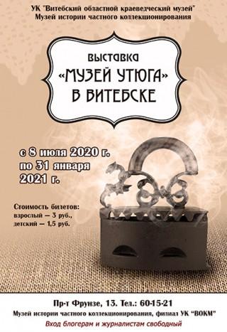Музей утюга с 08.07.2020 по 01.11.2020 Витебский областной краеведческий музей