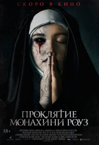 Проклятие монахини Роуз с 06.08.2020 по 12.08.2020 Дом Кино