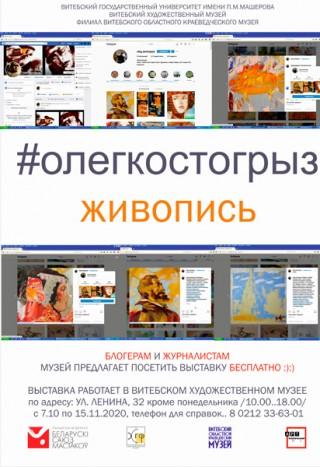 #Oleg_Kostogryz / #Олег_Костогрыз с 07.10.2020 по 15.11.2020 Художественный музей