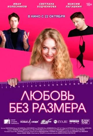 Любовь без размера с 22.10.2020 по 28.10.2020 Кинотеатр Мир