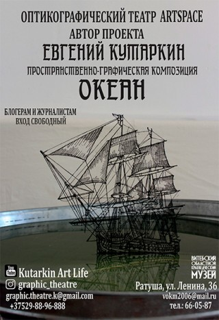 Пространственно-графическая  композиция «Океан» с 01.12.2020 по 05.02.2021 Витебский областной краеведческий музей