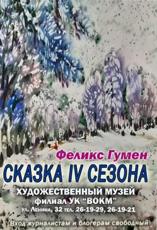 Выставка-салон «Сказка IV сезона» с 04.12.2020 по 28.02.2021 Художественный музей