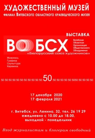 Выставки работ витебских художников «к 50-летию Витебской областной организации Белорусского союза художников» с 17.12.2020 по 17.02.2021 Художественный музей