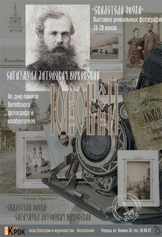 Фотовыставка «Свидетели эпохи» с 05.02.2021 по 31.03.2021 Витебский областной краеведческий музей