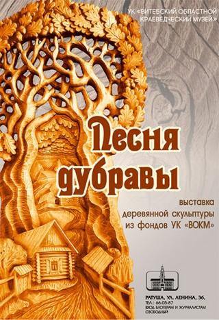 Песня дубравы с 17.02.2021 по 04.04.2021 Витебский областной краеведческий музей