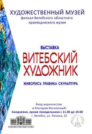 """Выставка """"Витебский художник"""" с 24.06.2021 по 31.08.2021 Художественный музей"""