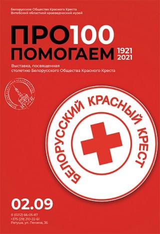 Про100 помогаем с 02.09.2021 по 31.10.2021 Витебский областной краеведческий музей