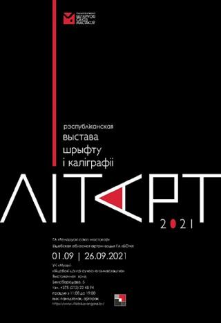 ЛітАрт с 01.09.2021 по 26.09.2021 Выставочный зал Витебского центра современного искусства