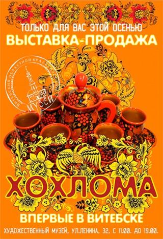 """Выставка-продажа """"Хохлома"""" с 15.07.2021 по 30.09.2021 Художественный музей"""