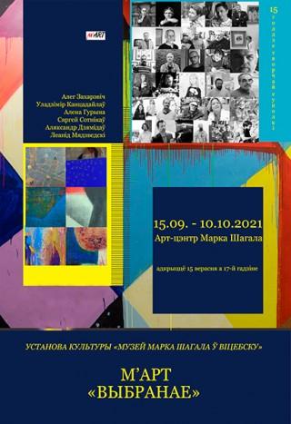 """""""Выбранае"""" с 15.09.2021 по 10.10.2021 Арт-центр Марка Шагала"""