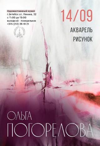 Выставка Ольги Погореловой с 14.09.2021 по 30.09.2021 Художественный музей