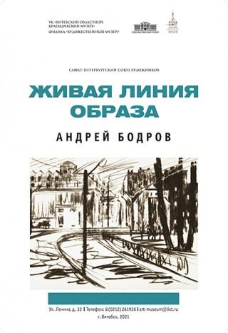 Выставка Бодрова А.И. «Живая линия образа» с 04.10.2021 по 28.11.2021 Художественный музей