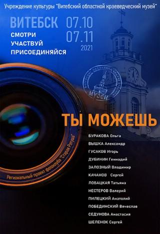 Выставочный проект «Ты можешь» с 07.10.2021 по 07.11.2021 Витебский областной краеведческий музей