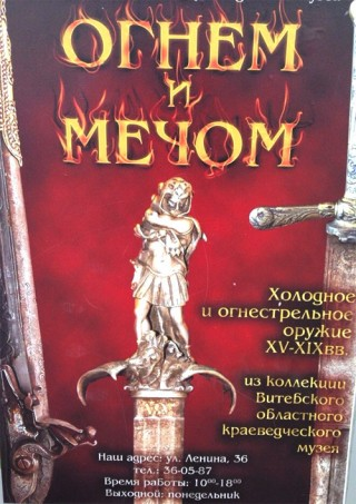 Огнем и мечом с 26.02.2015 по 11.10.2017 Витебский областной краеведческий музей