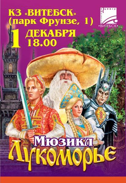 мюзикл России «ЛУКОМОРЬЕ»