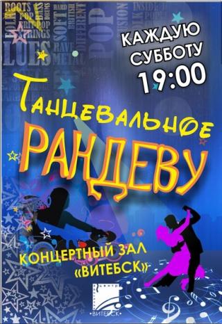 «Танцевальное рандеву»  26.02.2017 КЗ ВИТЕБСК