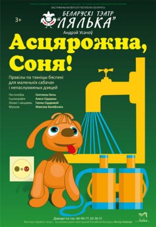 Асцярожна, Соня!  18.03.2018 Белорусский театр «Лялька»
