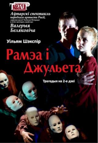 Ромео и Джульетта   30.04.2017 Тэатр імя Я. Коласа