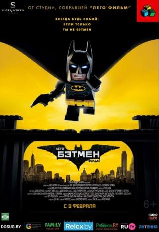 Лего Фильм: Бэтмен 3D  с 16.02.2017 по 22.02.2017 Дом Кино