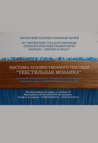 Текстильная мозаика с 09.02.2017 по 31.03.2017 Художественный музей