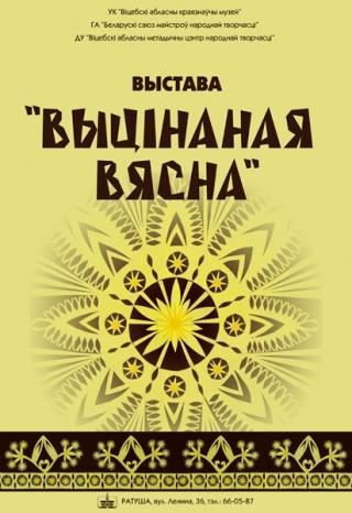 Выцiнаная вясна с 09.03.2017 по 31.03.2017 Витебский областной краеведческий музей