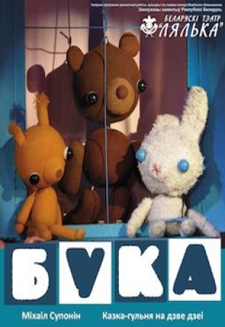 Бука  22.10.2017 Белорусский театр «Лялька»