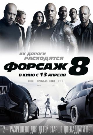 Форсаж 8 3D с 27.04.2017 по 03.05.2017 Дом Кино